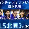 祝 LS北見 カーリング日本代表 平昌オリンピック出場決定!!