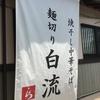 【ミシュランガイド掲載】焼干し中華そば「麺切り白流」再び+周辺散策