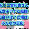 祝!二宮和也さん元女子アナと結婚!出会いは?式場は?みんなの反応
