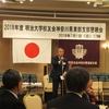 神奈川県東部支部平成30年度総会に出席しました