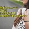 【5日目】7日間ボイトレノック~ミックスボイスを実際の歌唱で乗りこなせ!!~