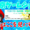いよいよ東京ゲームショウ2019開幕!俺の注目ブースはここだッ!