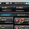 レイド・オン・タイム!③最終