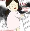 【出産レポ】妊娠39週、陣痛の始まり!どんな痛み?【絵日記】