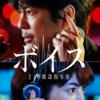 ドラマ『ボイス』日本リメイク版VS原作韓国版どっちが面白い!?犯人役キム・ジェウク美しさと狂気を超えられるか?原作との違いは?