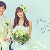 【ロケ地情報】ドラマ「パーフェクトワールド」