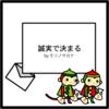 """モリノサカナ """"ボクへの手紙"""" #227誠実で決まる"""