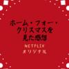 Netflixおすすめ北欧ドラマ「ホーム・フォー・クリスマス」を見た感想!