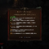【Diablo3】バーバリアン「不死王の呼び声」セットダンジョン攻略