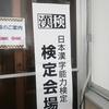 日本漢字能力検定 2018年度 第3回