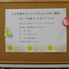 子供向けミニワークショップ フルーツ立体カードをつくろう♪ を開催しました。