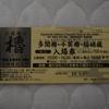 大阪城の櫓(やぐら)『多聞櫓』