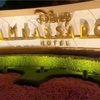 ディズニーホテルが休館‼️早速アンバサダーホテルに行ってきました‼️