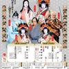 十二月大歌舞伎昼の部(歌舞伎座)