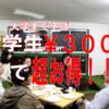【お得!】筑波大の目の前で新たにオープンした交流場。そこで大使が出逢ったのはあのピヨピヨ一族だった!【tsukuba place lab】