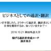 【神田外語大学の学生の皆さんへ】 昨日はありがとうございましたm(_ _)m