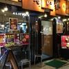 【今週のラーメン1840】 せい家 阿佐ヶ谷店 (東京・阿佐ヶ谷) 味噌らーめん