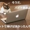 【追記】バイトを辞めてホームページ作成の在宅ワークを検討中。