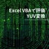 Excel(VBA)でRGB2YUVの確認