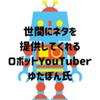 世間にネタを提供してくれる、ロボットYouTuberゆたぼん氏