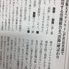 『ZAITEN』(2021年2月号/財界展望新社)にテイケイがプレカリアートユニオン に誹謗中傷文書を送付している件の記事掲載