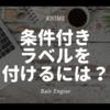 KNIME - ラベルを付ける ~Rule Engine~