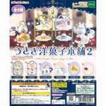 【商品画像説明&単品購入可】うさぎ洋菓子本舗2 ガチャ店員がまとめる情報サイト