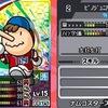 【ファミスタクライマックス】 虹 金 ピノJr. 選手データ 最終能力 ナムコスターズ