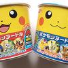 サンヨー食品「ポケモン親子タオル」を1,000名プレゼント!