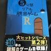 【感想】SCRAP出版「5分間リアル脱出ゲームR」のレビューその1(1-5)