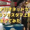 サウナ入り放題のネットカフェ「グランカスタマ 上野店」で一泊