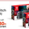 8月4日(金)10:00より Nintendo Switch 抽選販売受付START!【キッズリパブリック】