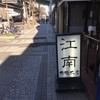 名古屋の美味しいラーメン上位ランキングの江南・柳橋本店を初体験