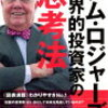ジム・ロジャーズが予測する日本の子ども未来