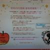 第2位  ミスコン『白雪姫コンテスト』が 昭和女子大学から消えた理由とは!?