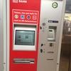 【ドイツ鉄道の自動券売機】印刷もできて便利!時刻表の検索方法や見方について
