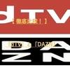【徹底比較!】『dTV』と『DAZN』はどちらがお得?【表あり】
