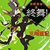 終舞! コロヨシ!! (3) (角川文庫) / 三崎亜記 (asin:4041023181)