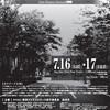第18回新潟ジャズストリートが開催されます(7/16,7/17)。