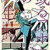 今まで読んだことなかったけど、初めてBL漫画を読んだ。【東京心中】感想。