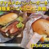 マクドナルドのハンバーガーを全種類食べてみることに挑戦。