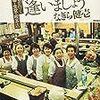 BOOK〜昭和ファンに捧ぐ…『絶滅食堂で逢いましょう』(なぎら健壱)
