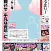 読売ファミリー3月28日号インタビューは、藤ヶ谷太輔さんです