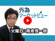 FX「ドル円 110円突破!緩やかな上昇局面へ」2021/6/15(火)雨夜恒一郎