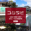 【東京→秋田】一泊四日で静岡から東北へ、旅行という名の長距離移動 Part 1