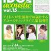 【お知らせ】7/14(土)に開催される「IDOL Acoustic vol.15」のRiico、櫻井里花の特典内容