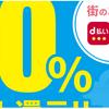 docomoもソフトバンクも飽きないね!最大20%還元GWキャンペーンで4月30日だけ58%還元だあ!