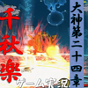 最終決戦!「大神」第二十四章「千秋楽」ゲーム動画