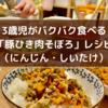 3歳児がバクバク食べる「ひき肉そぼろ」簡単レシピ(にんじん・しいたけ)
