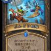 海賊ローグ(MrYagut)デッキ紹介